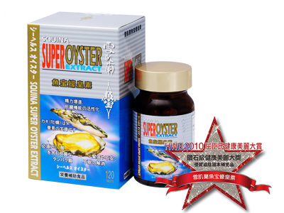 SQUINA Super Oyster Extract